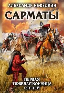 Книга Сарматы. Первая тяжелая конница степей