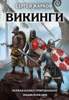 Книга Викинги. Первая иллюстрированная энциклопедия