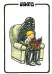 Книга Блокнот 'Дарт Вейдер и сын'