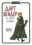 Книга Набор открыток 'Дарт Вейдер и Сын'