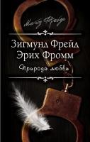 Книга Природа любви