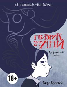 Книга Призрак для Ани