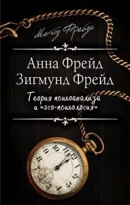 Книга Теория психоанализа и 'эго-психология'