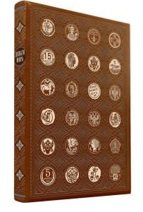 Книга Деньги мира: занимательные факты, курьезы, истории