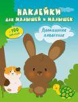 Книга Домашние животные (с наклейками)