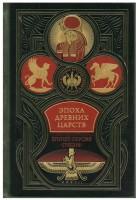 Книга Эпоха древних царств : Египет, Персия, Греция. Всеобщая история стран и народов мира.
