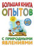 Книга Большая книга опытов с природными явлениями