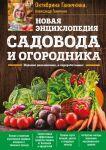 Книга Новая энциклопедия садовода и огородника