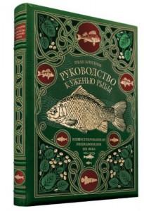 Книга Руководство к уженью рыбы. Иллюстрированная энциклопедия