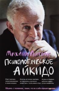 Книга Психологическое айкидо: учебное пособие