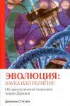 Книга Эволюция: наука или религия? Об идеологической подоплеке теории Дарвина