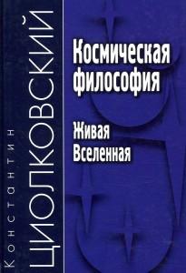 Книга Космическая философия. Живая Вселенная