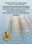 Книга Научно-технические основы энергоэффективного экологически чистого электроотопления помещений, энергосбережения и энергоменеджмента