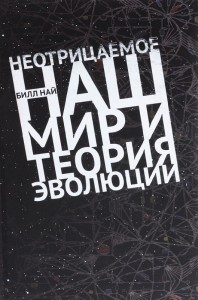 Книга Неотрицаемое. Наш мир и теория эволюции