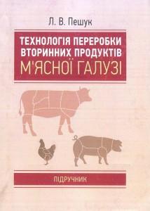 Книга Технологія переробки вторинних продуктів м'ясної галузі