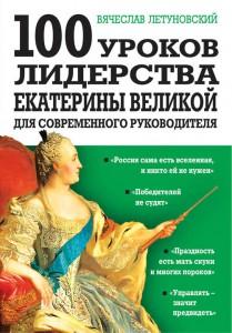 Книга 100 уроков лидерства Екатерины Великой для современного руководителя