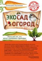 Книга Эко сад и огород. Книга для тех, кто хочет сохранить здоровье