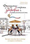 Книга Французские секреты здоровья и привлекательности