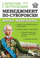 Книга Менеджмент по-Суворовски. Наука побеждать