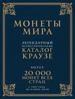 Книга Монеты мира. Легендарный иллюстрированный каталог Краузе
