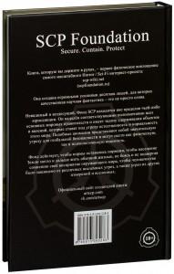 фото страниц SCP Foundation. Secure. Contain. Protect. Книга 1 #7