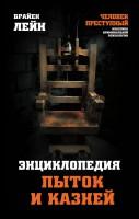 Книга Энциклопедия пыток и казней