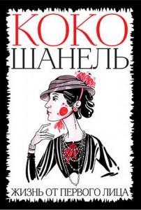 Книга Коко Шанель. Жизнь от первого лица