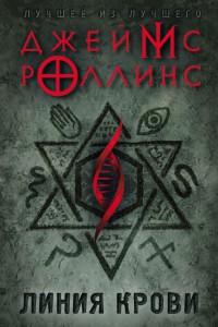 Книга Линия крови