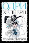 Книга Одри Хепберн. Признание в любви