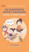 Книга Як подружити дітей з емоціями. Поради 'Лінивої мами'