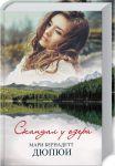 Книга Скандал у озера
