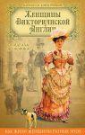 Книга Женщины Викторианской Англии. От идеала до порока