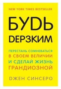 Книга Будь дерзким! Перестань сомневаться в своем величии и сделай жизнь грандиозной