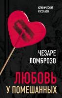 Книга Любовь у помешанных