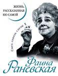 Книга Фаина Раневская. Жизнь, рассказанная ею самой