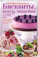 Книга Бисквиты, кексы, чизкейки с начинками на любой вкус