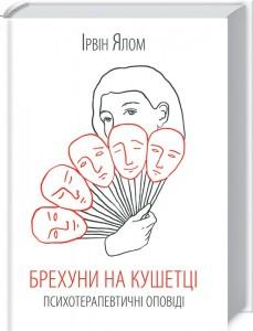 Книга Брехуни на кушетці