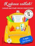 Книга К школе готов! Самый быстрый способ подготовки