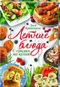 Книга Летние блюда. С грядки на кухню