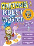 Книга Улетный квест для мозгов. Для детей 7-8 лет