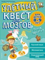 Книга Улетный квест для мозгов. Для детей 8-9 лет