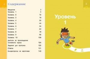 фото страниц Улетный квест для мозгов. Для детей 9-10 лет #2