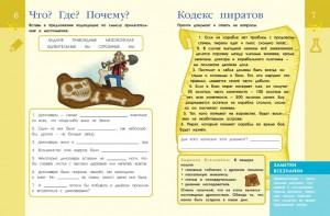фото страниц Улетный квест для мозгов. Для детей 9-10 лет #3