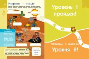 фото страниц Улетный квест для мозгов. Для детей 9-10 лет #5