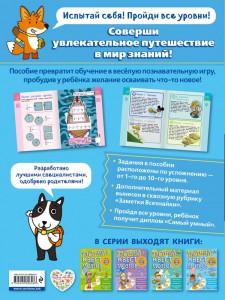 фото страниц Улетный квест для мозгов. Для детей 9-10 лет #6