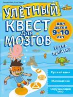 Книга Улетный квест для мозгов. Для детей 9-10 лет
