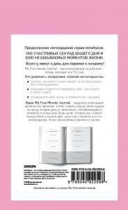 фото страниц My 5 minute journal. Дневник, меняющий жизнь #5