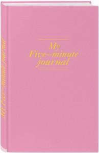 фото страниц My 5 minute journal. Дневник, меняющий жизнь #2