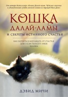 Книга Кошка Далай-Ламы и секреты истинного счастья