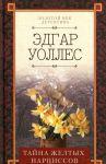 Книга Тайна желтых нарциссов